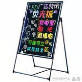 led熒光板 廣告牌黑板熒發光屏手寫立式寫字板留言板板60 80 晶彩生活