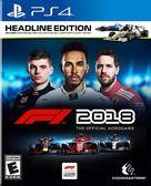 PS4 一級方程式賽車 2018(美版代購)