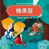 糖果屋(寶寶的12個經典童話故事9)
