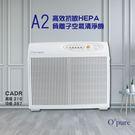 【Opure 臻淨】 A2 高效抗敏HEPA負離子空氣清淨機 阿肥機活性碳顆粒加強版