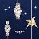 LONGINES  騎仕系列Equestrian 女錶款L61414776專利立體馬鞍面盤設計