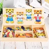 幼兒童小熊虎兔換衣服拼圖男女孩3-6歲寶寶益智立體木質積木玩具 怦然新品