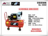 【台北益昌】GIANTLI 風霸 GL-5060 5HP 60L 110V/220V/60Hz 空壓機 空氣壓縮機 保證足碼足升