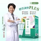 樂健非凡 益生菌蔬果酵素(1盒30包)【輕盈順暢】