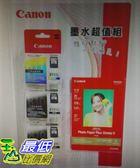 [COSCO代購] W119420 Canon 810/811 墨水相紙組 ( 黑XL x2 +彩XL x 2+相紙 x2