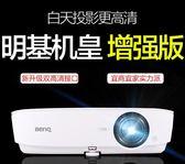 迷你投影儀 Benq/明基投影儀辦公家用商用培訓教學1080p高清家庭影院3D無線WIFI投影機教育商  DF