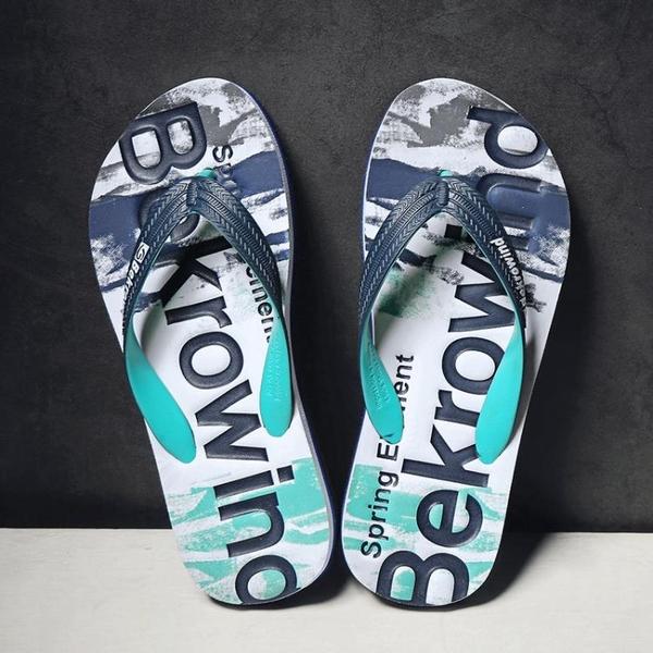夏季人字拖男時尚外 韓版潮流防滑沙灘鞋個性室外涼拖鞋