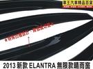【車王小舖】新款 ELANTRA無限款晴雨窗 ELANTRA晴雨窗 ELANTRA無限款 4片 台中店 高雄店
