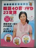 【書寶二手書T8/語言學習_ZBE】學韓語超EASY!韓語40音DVD 23堂課!_劉京美授課