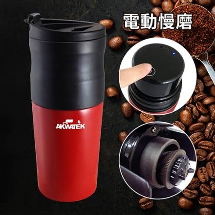 【潮咖】潮咖杯-USB咖啡電動慢磨隨身杯〈加碼降價〉