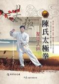 陳氏太極拳基礎入門(附DVD)