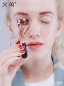 允薇睫毛夾捲翹夾子定型夾眼睫毛輔助器女便攜式持初學者化妝工具 完美居家生活館