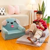 兒童沙發 兒童折疊小沙發卡通可愛男孩女孩懶人躺座椅床寶寶凳幼兒園可拆洗 6色