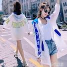 防曬衣女中長款2020夏季新款印花拼色輕薄防曬服寬鬆大碼透氣外套