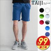休閒短褲‧加大尺碼【NTJBD001】英倫風格‧簡約舒適素面抽繩棉質休閒短褲‧八色‧加大尺碼‧
