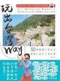 (二手書)玩出台灣Way:50條精選行家玩法,假期小旅行立刻出發!