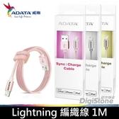 【特販三天+免運】ADATA 威剛 傳輸線/充電線 鋁合金 MFi認證 Lightning 傳輸線/充電線 1M 強韌編織線X1P