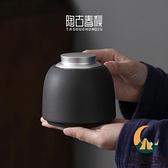 黑陶密封茶葉罐普洱茶陶瓷家用黑茶茶葉包裝盒茶倉大號茶罐存儲罐【創世紀生活館】