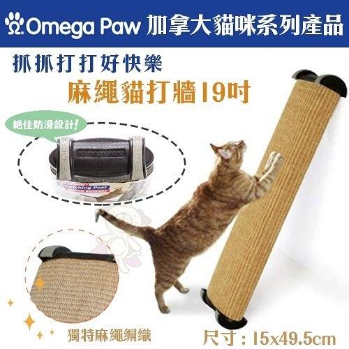 *KING WANG*加拿大Omega Paw《麻繩貓打牆19吋》貓抓板 貓玩具 抓抓打打好快樂