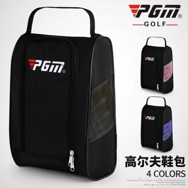 高爾夫用品包-PGM  高爾夫鞋包 鞋袋  透氣 便捷 高爾夫球包 四色可選 東川崎町