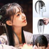 瀏海髮片3D空氣瀏海假髮女蓬鬆中分瀏海韓系同款韓系瀏海假髮片頭頂補髮片