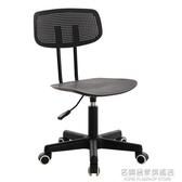 電腦椅子家用辦公椅職員椅會議椅學生宿舍座椅可升降轉椅靠背凳子 NMS名購新品