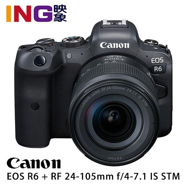 【搭購優惠】Canon EOS R6 + RF 24-105mm f/4-7.1 IS STM 佳能公司貨 全片幅無反