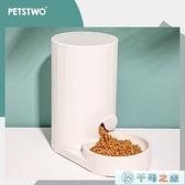 貓咪貓自動喂食器貓寵物自動喂食儲糧桶貓碗【千尋之旅】