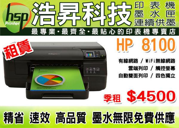 【印表機租賃】HP 8100 無線/雲端/雙面列印 【季租】精省 速效 墨水無限免費供應