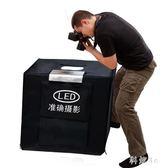 攝影棚 小型 LED40CM柔光攝影燈箱 微型攝影棚套裝拍攝拍照攝影箱WL433【科炫3C】