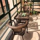 戶外桌椅 藤椅三件套組合休閑庭院網紅騰滕椅子室外陽台小茶幾藤編戶外桌椅 CY 自由角落