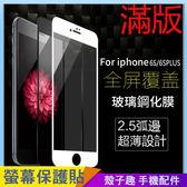 全屏滿版螢幕貼 iPhone i6 i6s plus 鋼化玻璃貼 滿版覆蓋 鋼化膜 手機螢幕貼 保護貼 保護膜