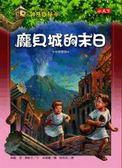 (二手書)神奇樹屋(13):龐貝城的末日