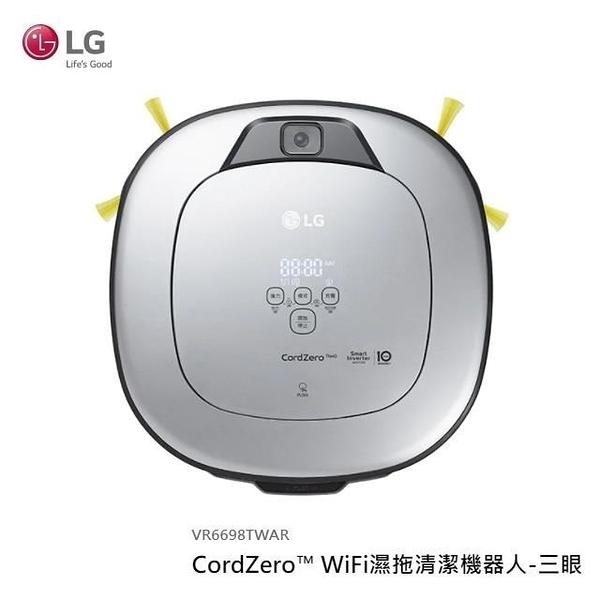 【南紡購物中心】LG CordZero™ WiFi濕拖清潔機器人-三眼 VR6698TWAR