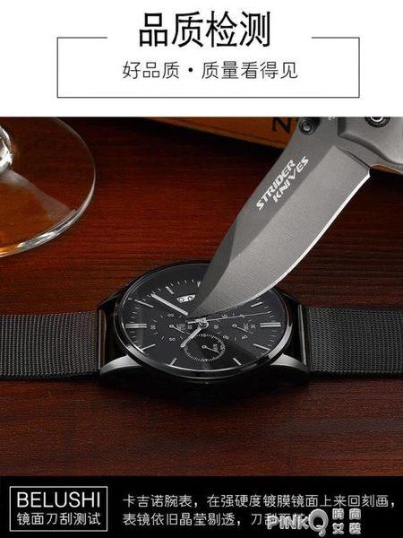 手錶男學生運動石英錶防水時尚非機械錶新款男錶男士概念  【PINKQ】
