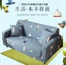 全包彈力萬能沙發罩全蓋沙發套組合貴妃單人...
