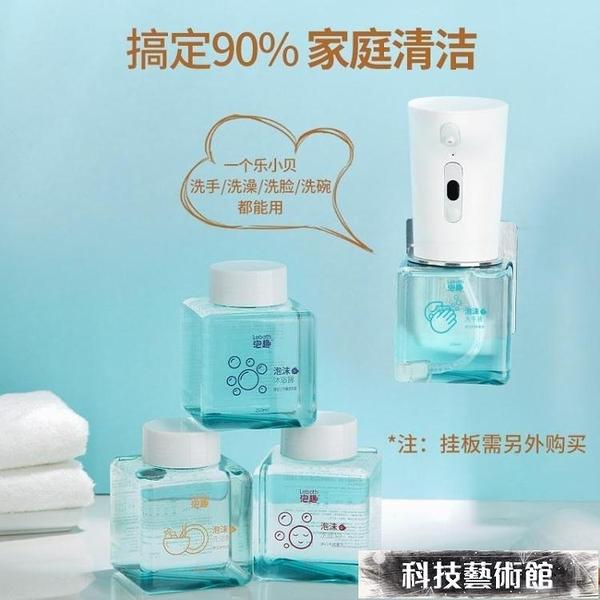 給皂機 樂泡自動洗手液機感應泡沫皂液器盒子家用兒童洗手液起泡瓶 交換禮物