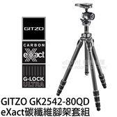 GITZO GK 2542-80QD 碳纖維三腳架套組 GT2542+GH2780QD (24期0利率 免運 文祥貿易公司貨) 登山者2號