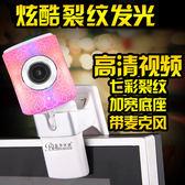 網路攝影機高清電腦攝像頭帶麥克風免驅