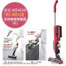 【配件王】日本代購 一年保 HITACHI 日立 PV-BD700 手持無線 吸塵器 紅