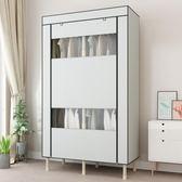 聖誕節交換禮物-簡易衣櫃單人組裝鋼架加粗加固學生宿舍經濟型布藝收納布衣櫃衣櫥ZMD