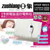 《好禮六選一》【日象】微電腦溫控電熱毯 ZOG-2230C