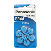 【GN234】Panasonic 助聽器電池 PR44 (675)『6入』國際牌電池 EZGO商城