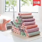 吸水洗碗布廚房清潔布毛巾10條加厚不沾油不掉毛抹布擦手巾 朵拉朵