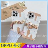 小熊餅乾 OPPO A73 5G A53 A72 A31 A9 A5 2020 浮雕手機殼 立體卡通 保護鏡頭 全包蠶絲 四角加厚 防摔軟殼