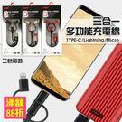 三合一 充電線 快充線 支援QC3.0 iphone Type-c Micro usb 安卓 傳輸線 HANG Z20 3色可選