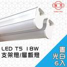 【旭光】LED 18W 4呎 T5燈管-層板燈/支架燈 6500K晝白光(6入)自帶燈座安裝快捷