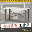 【樹德專業工作桌】WL5M 輕荷重型工作...
