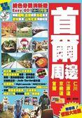 絕色奇觀清新遊Easy GO!:首爾周邊(2014-15版)