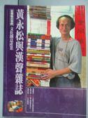 【書寶二手書T5/藝術_WHA】黃永松與漢聲雜誌_柯基良